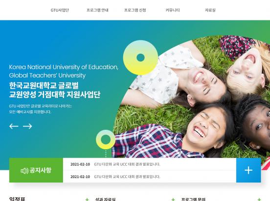 한국교원대학교(KNUE GTU)  S007