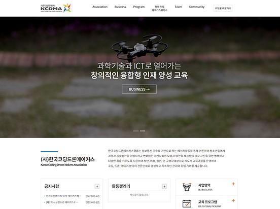 한국코딩드론메이커스 S007