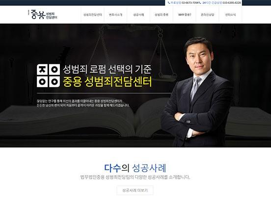 법무법인중용 성범죄센터 S007